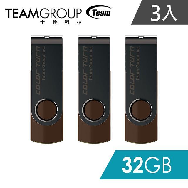 TEAM 十銓科技 E902 Color Turn 彩轉行動碟 32GB(3入組)