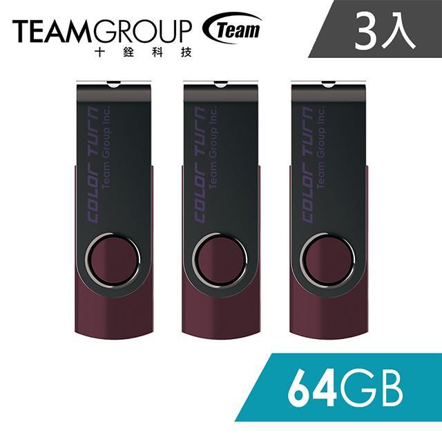 TEAM 十銓科技 E902 Color Turn 彩轉行動碟 64GB(3入組)