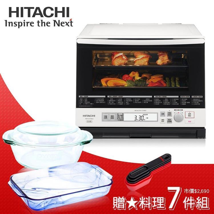 贈★料理7件組【HITACHI日立】日本原裝過熱水蒸氣烘烤微波爐MRO-SV1000J/珍珠白