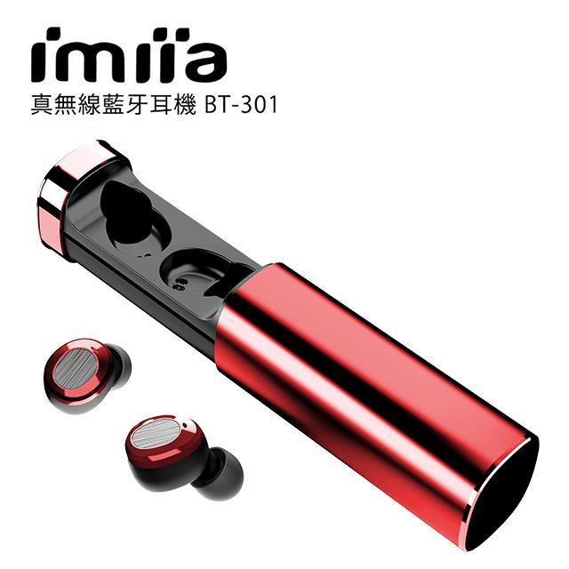imiia TWS真無線藍牙耳機BT V5.0(紅色)
