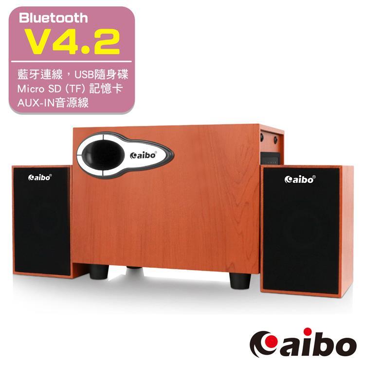 aibo L391 藍牙多功能2.1聲道 三件式木紋USB喇叭(AUX/隨身碟/TF卡)