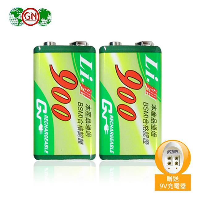 GN高容量9V鋰充電電池二入組(贈送9V充電器)