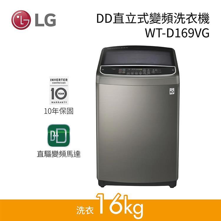 LG 樂金 16公斤 DD直立式變頻洗衣機 不鏽鋼銀 WT-D169VG