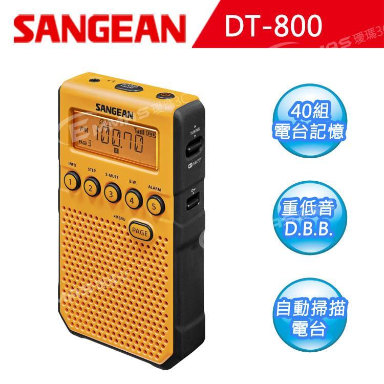 【SANGEAN】數位式口袋收音機 (DT-800)