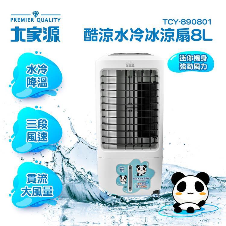 【大家源】 8L酷涼水冷冰涼扇 TCY-890801