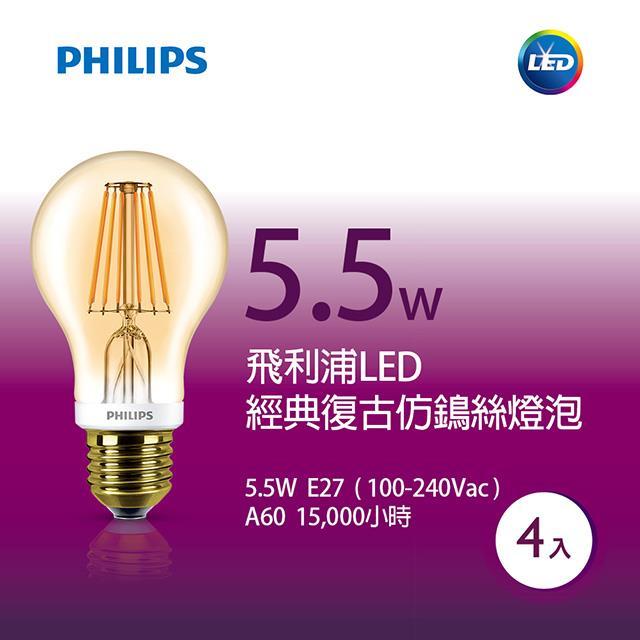 【飛利浦PHILIPS】LED經典復古仿鎢絲燈泡 全電壓 (A60 5.5W) 4入組
