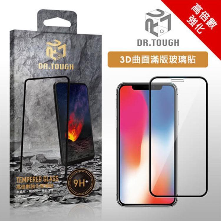 DR.TOUGH硬博士 iPhone 7/8 3D曲面滿版強化玻璃保護貼(黑色)