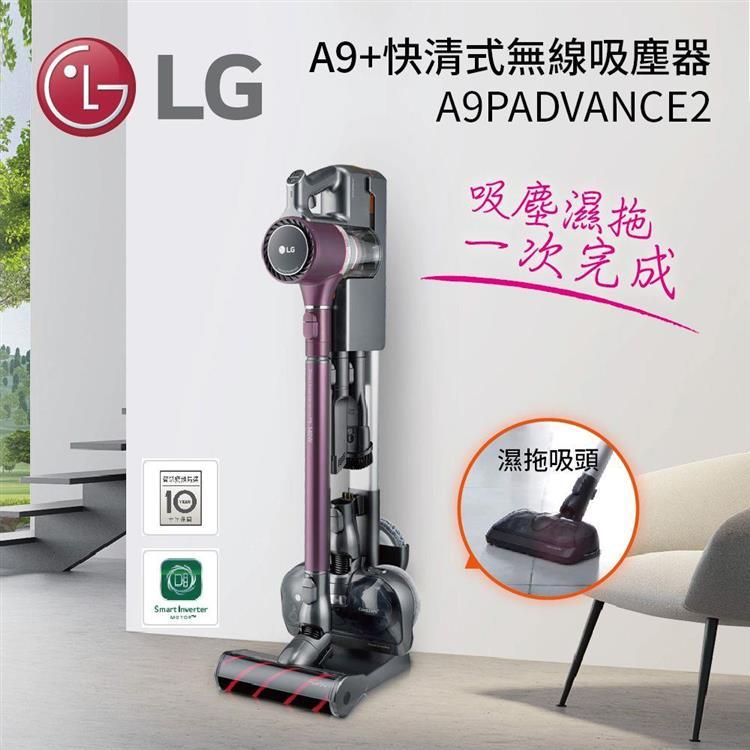 LG 樂金 CordZero A9+ 智慧雙旋濕拖吸頭 快清式無線吸塵器 A9PADVANCE2