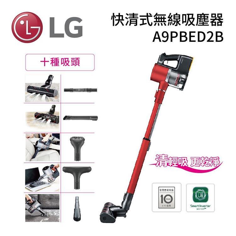 LG 樂金 手持無線吸塵器 A9-PBED2B