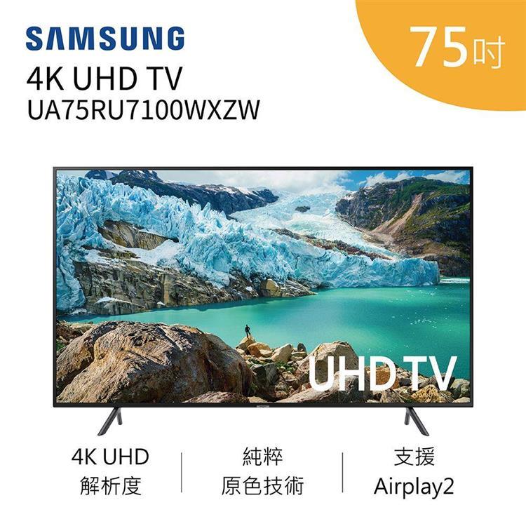 SAMSUNG 三星 7100系列 75吋 4K UHD 液晶電視 UA75RU7100WXZW