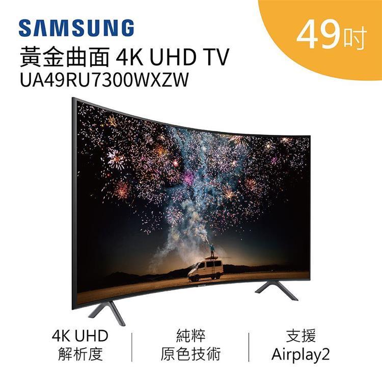 SAMSUNG 三星 7300系列 49吋 4K UHD 黃金曲面液晶電視 UA49RU7300WX