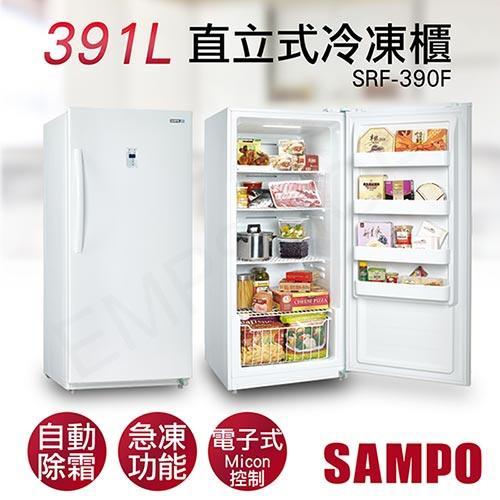 【聲寶SAMPO】391公升直立式冷凍櫃 SRF-390F