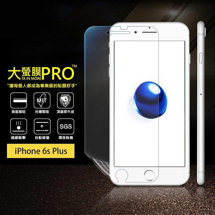 【大螢膜PRO】iPhone6s Plus/6 Plus 5.5吋 犀牛皮曲面修復抗衝擊保護膜(亮面