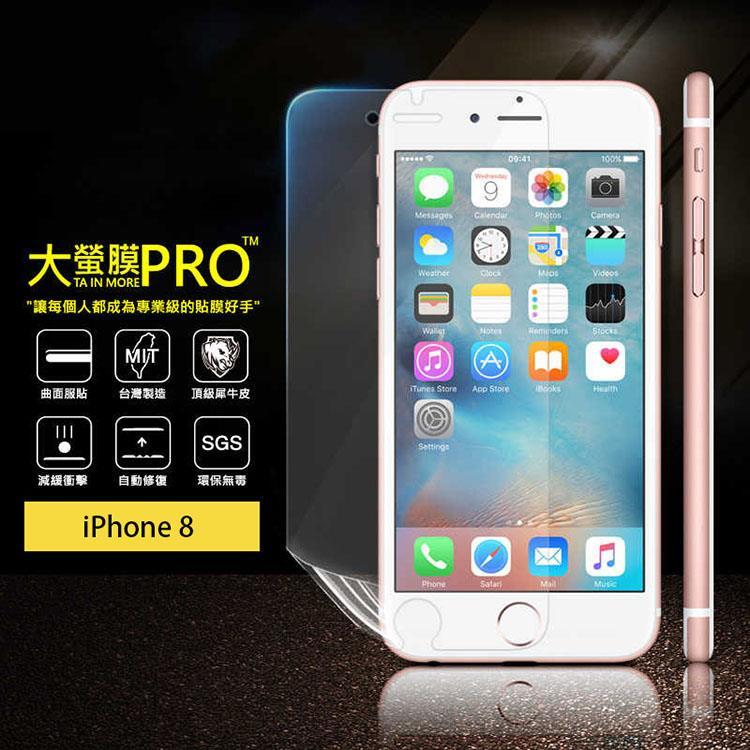 【大螢膜PRO】iPhone 8 4.7吋 犀牛皮曲面修復抗衝擊保護膜(亮面)