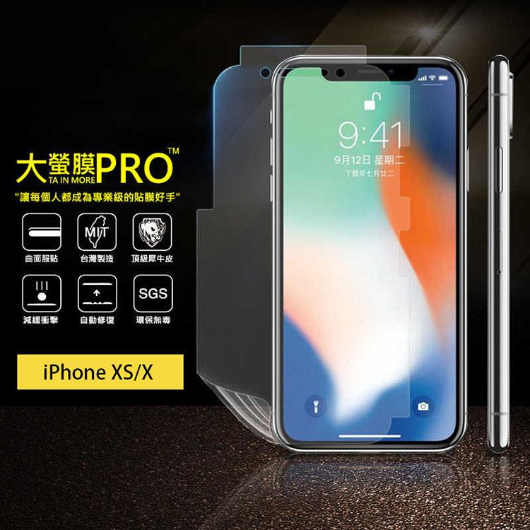 【大螢膜PRO】iPhone XS/X 5.8吋 犀牛皮曲面修復抗衝擊保護膜(亮面)