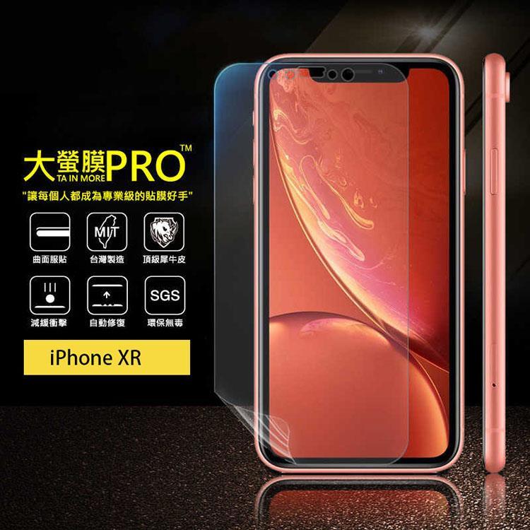 【大螢膜PRO】iPhone XR 6.1吋 犀牛皮曲面修復抗衝擊保護膜(亮面)