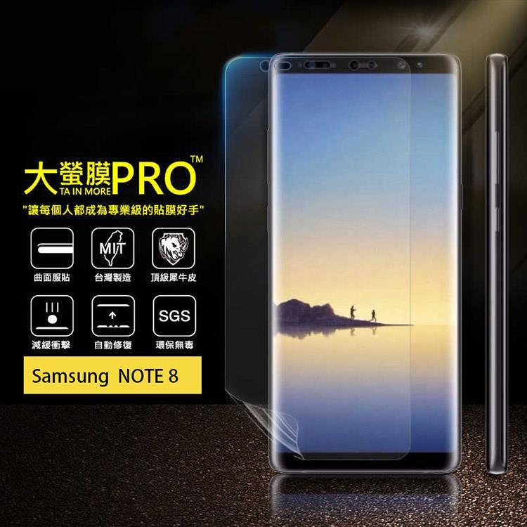【大螢膜PRO】Samsung Galaxy NOTE 8 犀牛皮曲面修復抗衝擊保護膜(亮面)