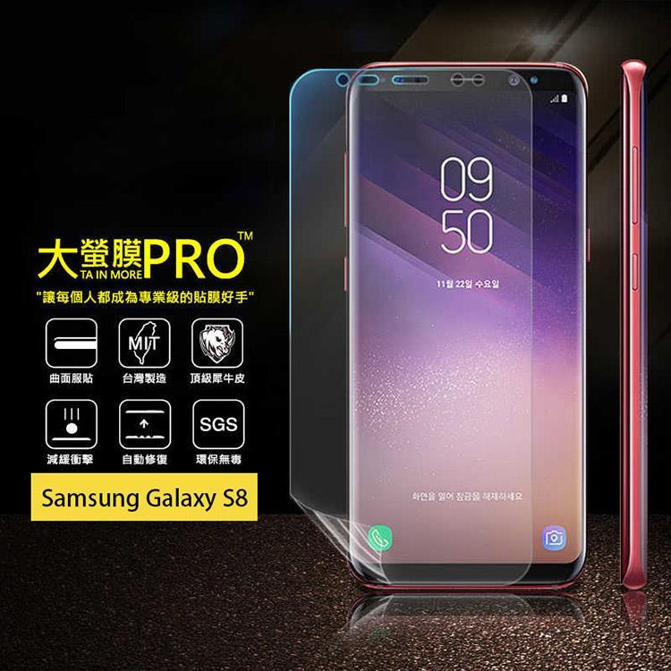 【大螢膜PRO】Samsung Galaxy S8 犀牛皮曲面修復抗衝擊保護膜(亮面)