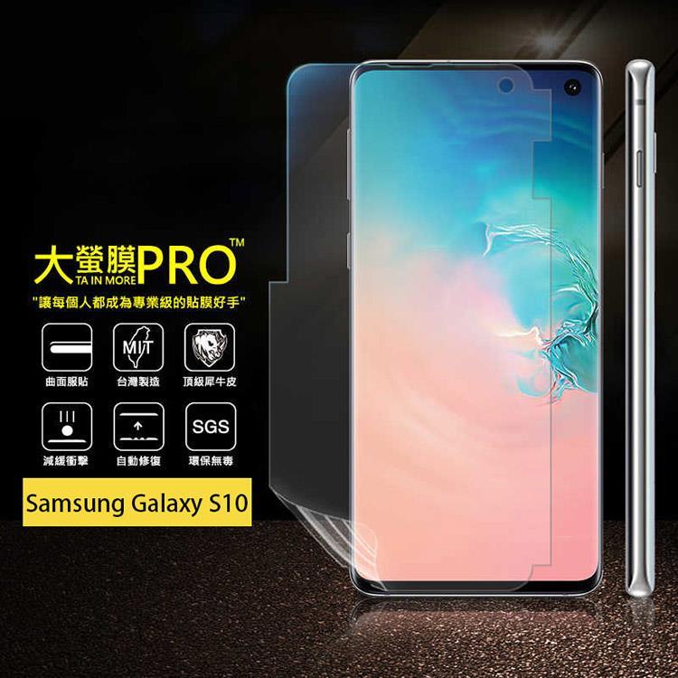 【大螢膜PRO】Samsung Galaxy S10 犀牛皮曲面修復抗衝擊保護膜(亮面)