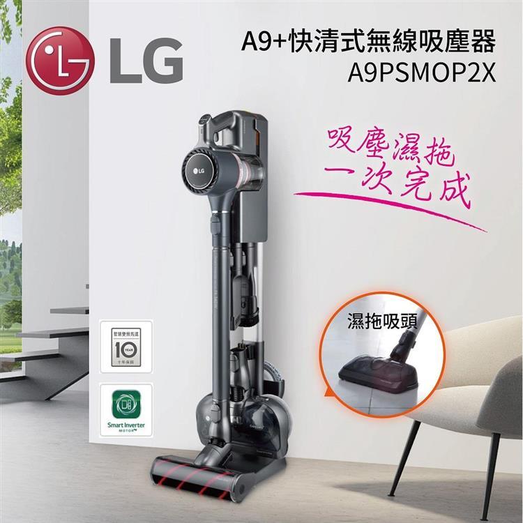 LG 樂金 CordZero A9+ 快清式無線吸塵器 智慧雙旋濕拖吸頭 A9PSMOP2X