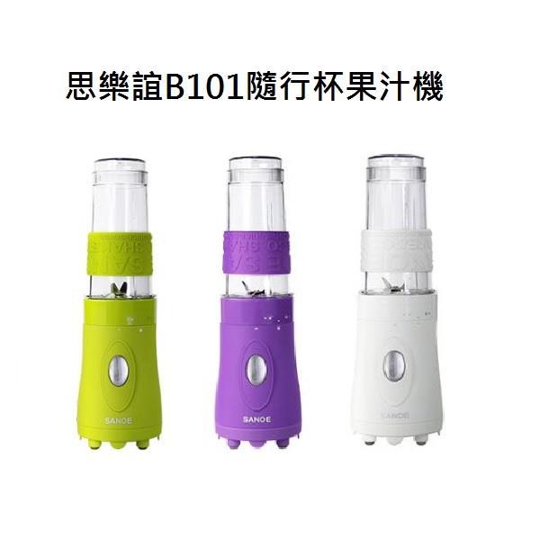《思樂誼 SANOE》 隨行杯果汁機 6色 B101