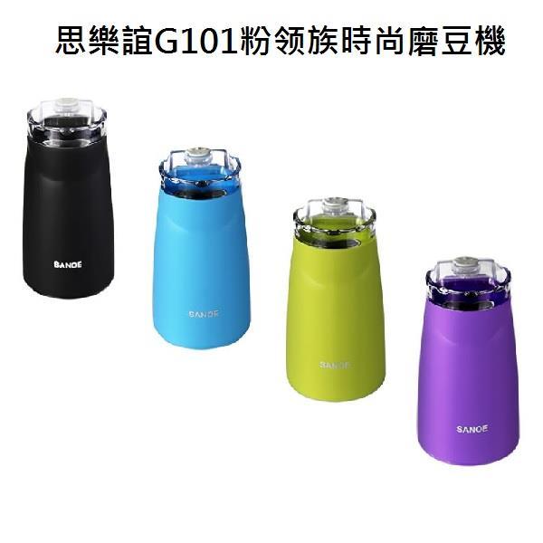 《思樂誼SANOE》 時尚磨豆機 G101