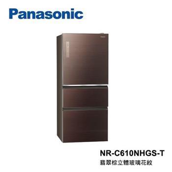 Panasonic 國際牌 610L 三門 變頻冰箱 NR-C610NHGS-T