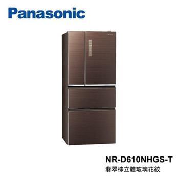 Panasonic 國際牌 610L 四門 變頻冰箱 NR-D610NHGS-T