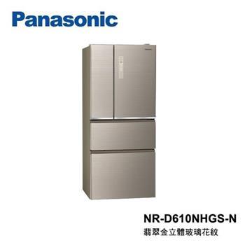 Panasonic 國際牌 610L 四門 變頻冰箱 NR-D610NHGS-N