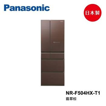 Panasonic 國際牌 500L 六門 變頻冰箱 NR-F504HX-T1