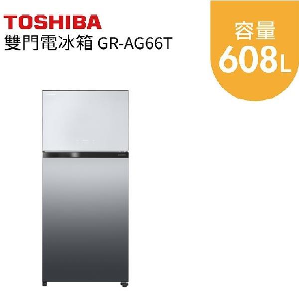 TOSHIBA 東芝 608公升 雙門電冰箱 兩門 雙門 GR-AG66T-X