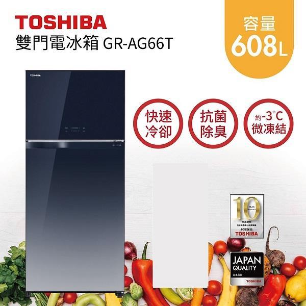 TOSHIBA 東芝 608公升 雙門電冰箱 雙門 兩門 GR-AG66T-GG