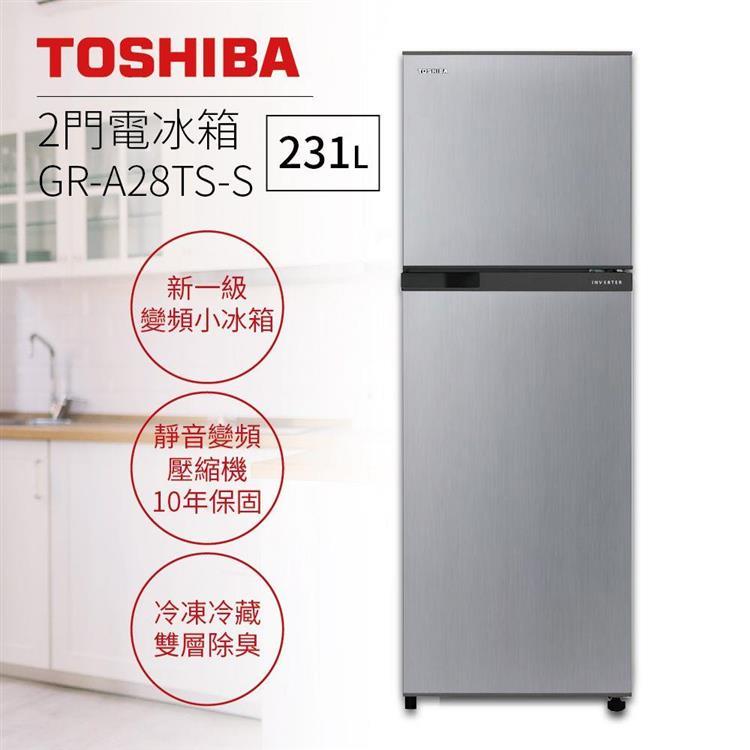 TOSHIBA 東芝 231公升 2門電冰箱 兩門 雙門 GR-A28TS-S
