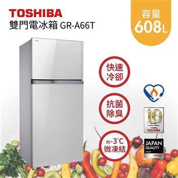 TOSHIBA 東芝 608公升 雙門電冰箱 雙門 兩門 GR-A66T
