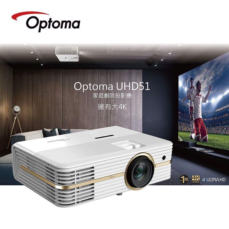 OPTOMA 奧圖碼 單槍投影機 4K UHD51 UHD-51