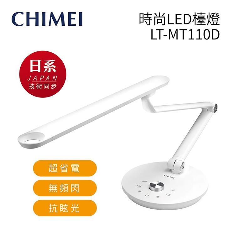 CHIMEI 奇美 時尚LED檯燈 日系 LT-MT110D