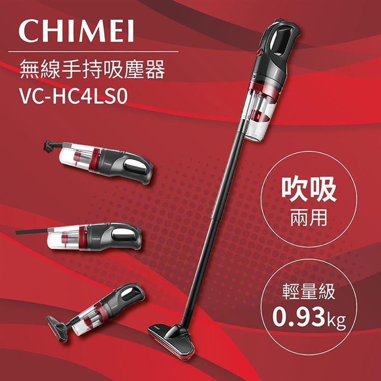 CHIMEI 奇美 無線手持吸塵器 吸塵器 VC-HC4LS0