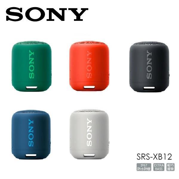 SONY 可攜式防水防塵藍牙喇叭 藍芽喇叭 SRS-XB12