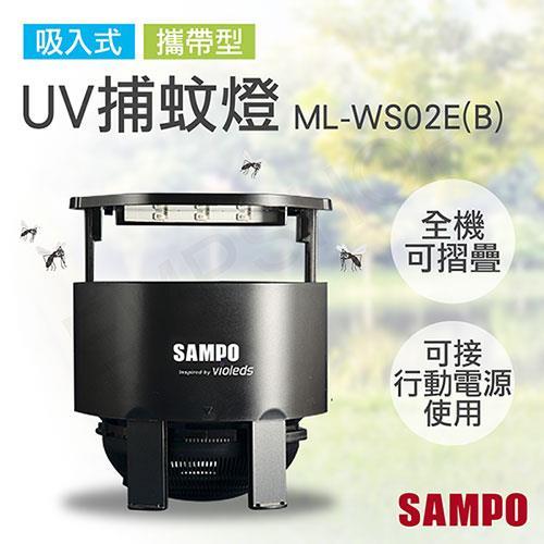 【聲寶SAMPO】攜帶型強效UV吸入式捕蚊燈 ML-WS02E(B)