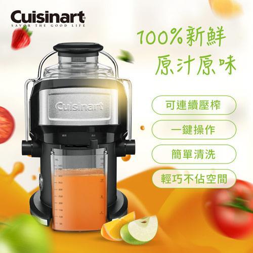 美國Cuisinart 蔬果鮮榨機/榨汁機 CJE-500TW