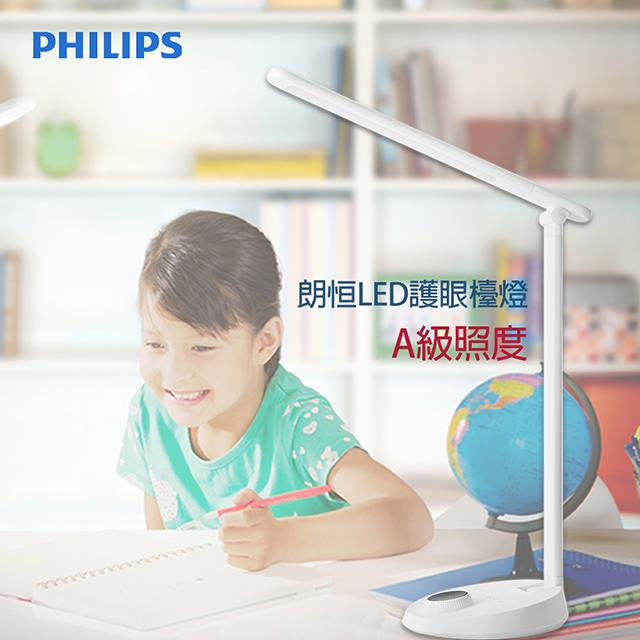 【飛利浦 PHILIPS LIGHTING】LeverPlus 朗恒LED檯燈 66048 (白)