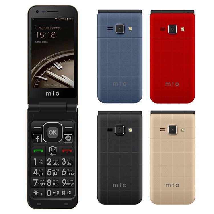 MTO M18+ 雙卡4G+4G折疊機※贈USB充電鑰匙扣+盒內附二顆電池※