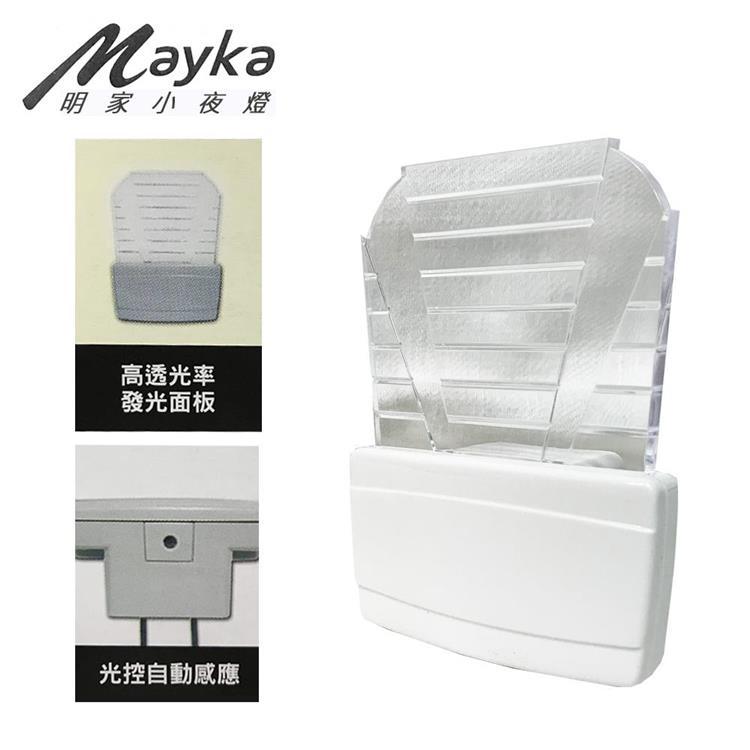 【Mayka明家】LED光控自動感應小夜燈 白色光(GN-002)