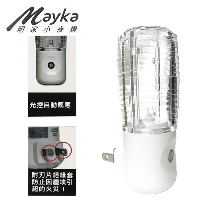 【Mayka明家】LED光控自動感應小夜燈(GN-010)