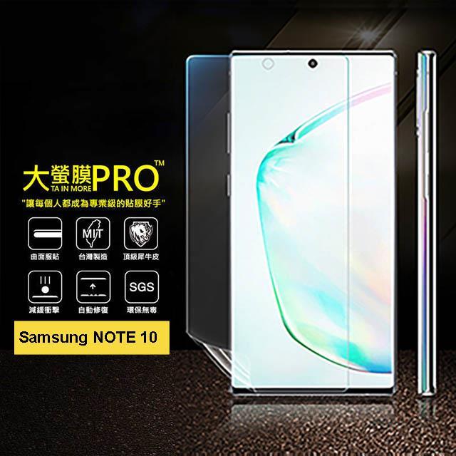 【大螢膜PRO】Samsung Galaxy NOTE 10 犀牛皮曲面修復抗衝擊保護膜(亮面)