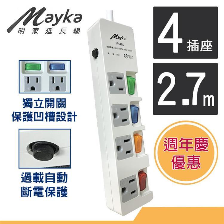 【Mayka 明家】4插4開電腦延長線 9米/2.7M(3P4468-9)