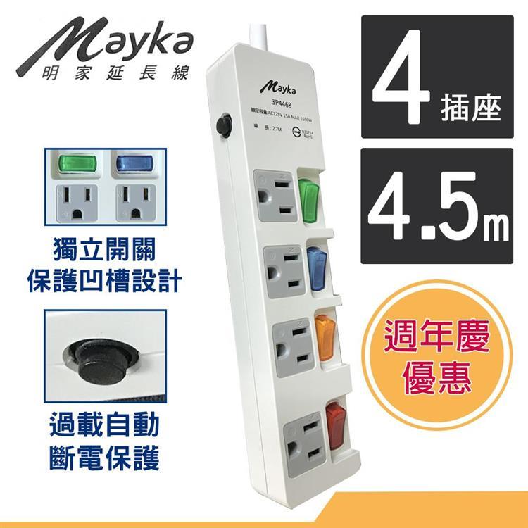 【Mayka 明家】4插4開電腦延長線 15米/4.5M(3P4468-15)