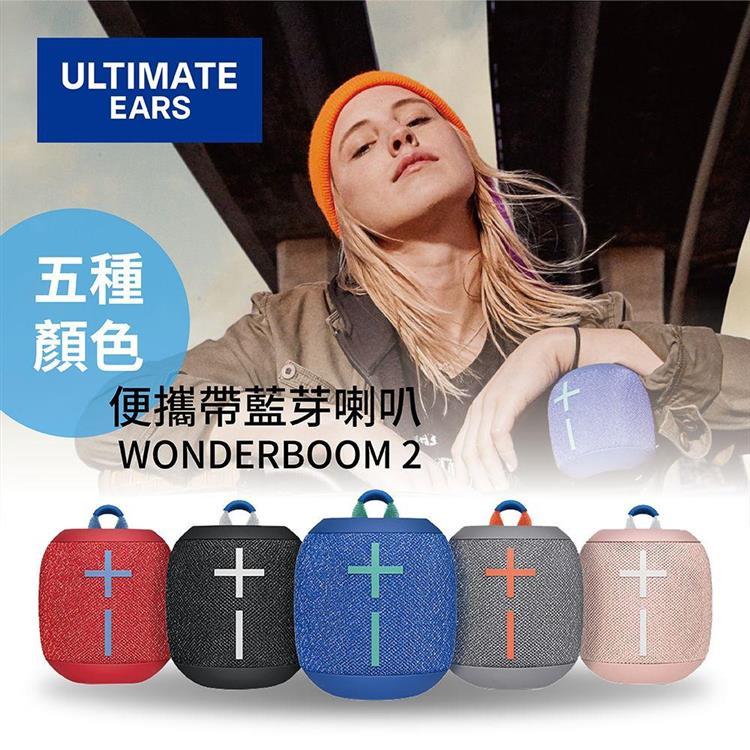 Ultimate Ears 羅技 UE 便攜藍牙喇叭 IP67防水防塵 WONDERBOOM 2