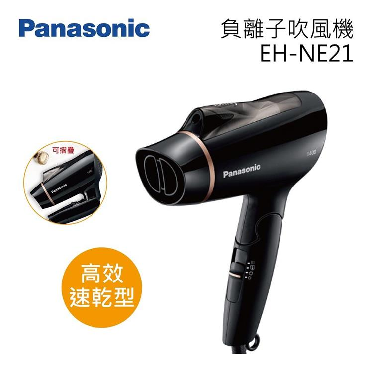 Panasonic 國際牌 高效速乾型負離子吹風機 EH-NE21