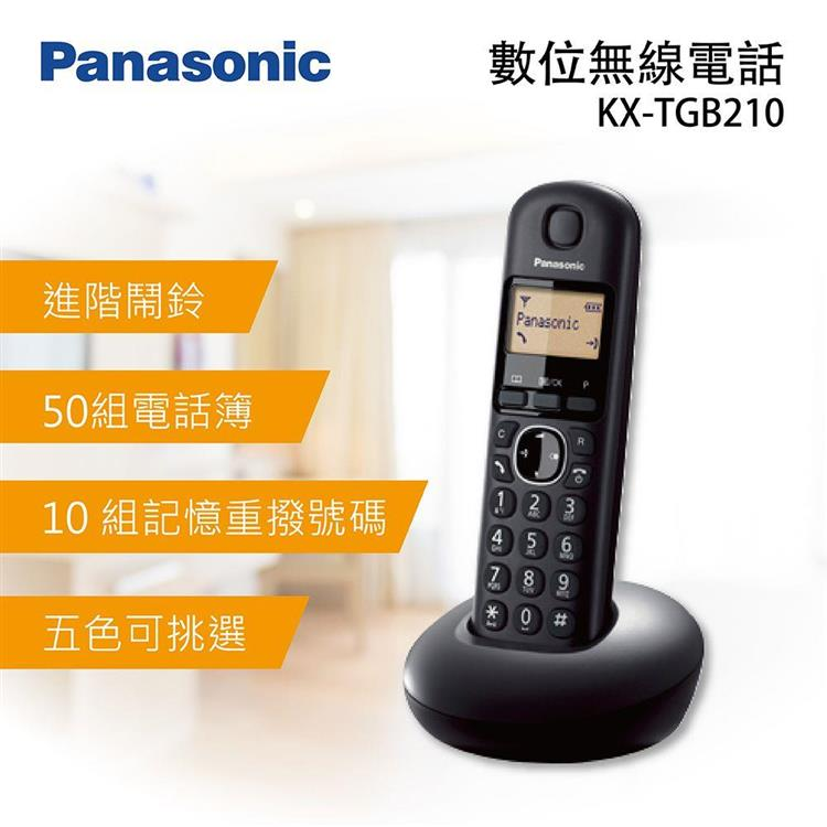 Panasonic 國際牌 數位無線電話 KX-TGB210
